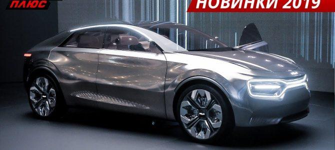 Обзор новинок этого года. Aurus, KIA, Skoda, VW, Mazda, BMW. Женевский автосалон 2019 | Мотор-шоу