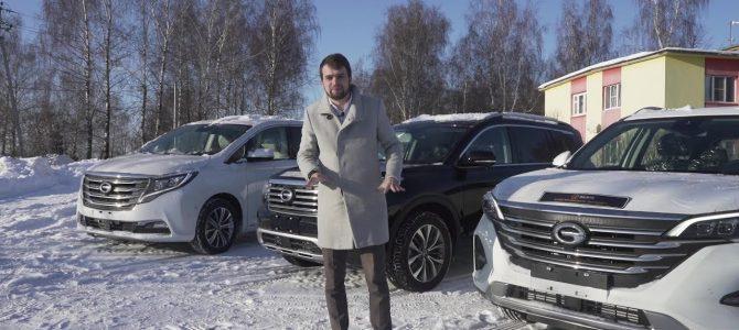 Новый автомобильный бренд на авторынке России в 2019 году: GAC Motor