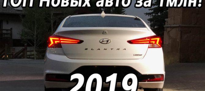 Какой купить Новый автомобиль за 1 миллион рублей 2019? Vesta, Polo, Solaris, Kia, Logan?