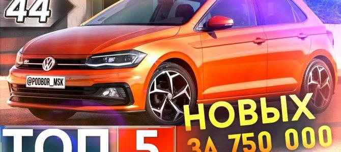 ТОП-5 Новых бюджетных авто до 750 тыс./руб. По мнению Автоподбор Форсаж в 2019