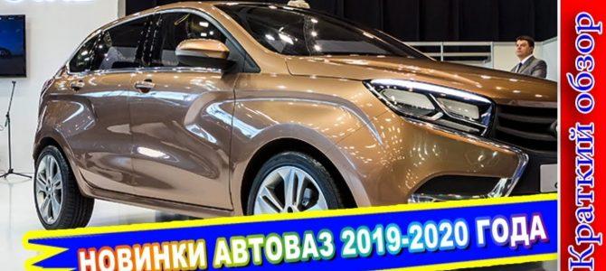 Авто обзор — НОВИНКИ АВТОВАЗ 2019-2020 ГОДА