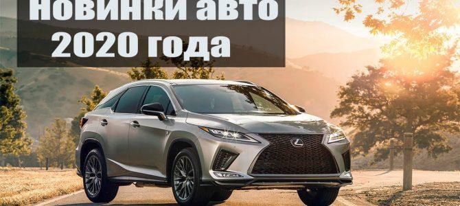 Новинки авто 2020 года, которые уже можно купить в России